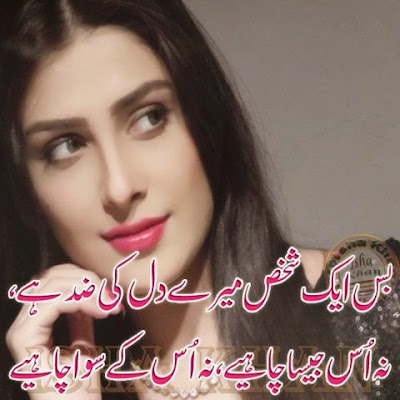 Romantic Poetry | Love Poetry | sad poetry images in 2 lines | Urdu Poetry World,Urdu Poetry,Sad Poetry,Urdu Sad Poetry,Romantic poetry,Urdu Love Poetry,Poetry In Urdu,2 Lines Poetry,Iqbal Poetry,Famous Poetry,2 line Urdu poetry,Urdu Poetry,Poetry In Urdu,Urdu Poetry Images,Urdu Poetry sms,urdu poetry love,urdu poetry sad,urdu poetry download,sad poetry about life in urdu