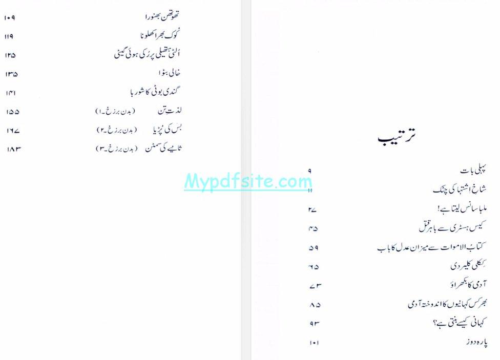 aadmi-pdf book