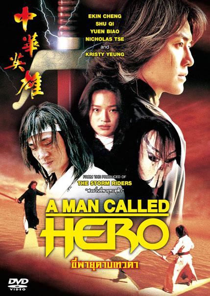 A Man Called Hero (1999) ขี่พายุดาบเทวดา