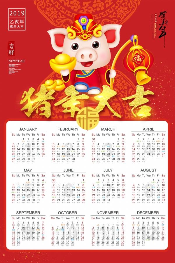 Year of the Pig Taji 2019 New Year Calendar Template free psd