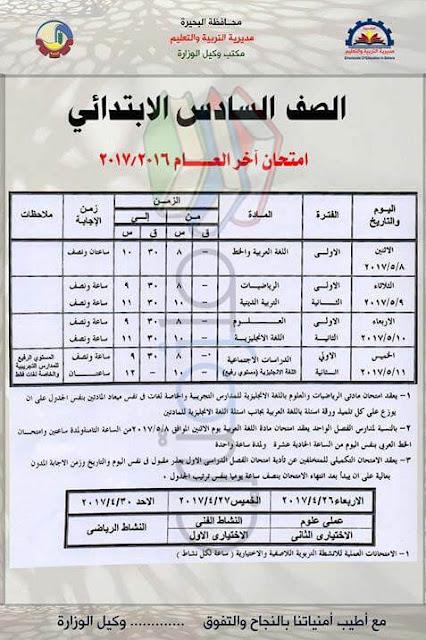 جدول امتحانات الصف السادس الابتدائي 2017 الترم الثاني محافظة البحيرة
