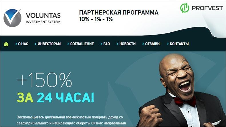 Voluntas обзор и отзывы HYIP-проекта