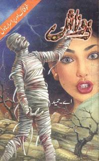 Zoonash Novel Urdu By A Hameed