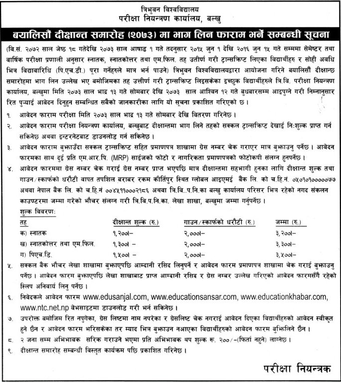 Updated Notice On 42nd Convocation Ceremony 2073