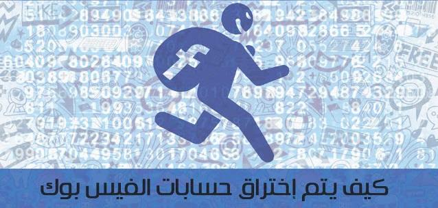 حماية حسابك  الفيسبوك من الاختراق سارع بدخول وأحمي حسابك