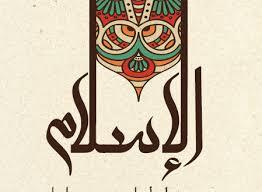 تحميل كتاب الإسلام بين جهل أبنائه وعجز علمائه