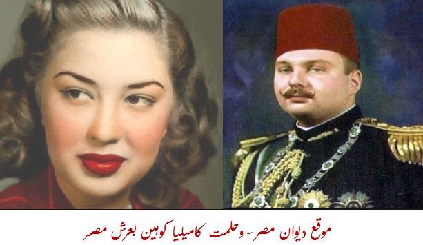 كاميليا والملك فاروق