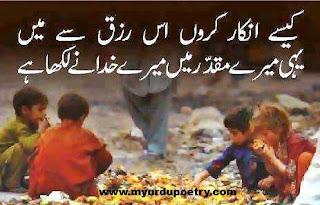 Inkaar Shyaari Kesy Inkaar Kero, muqadar shayari inkaar shayari 2 line design poetry , poetry, sms
