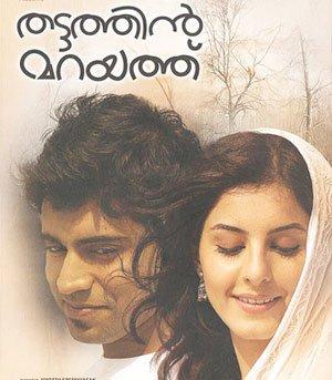 English: Behind the Veil) is a 2012 Indian Malayalam  Malayalam