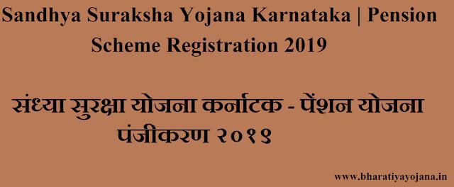 Sandhya Suraksha Yojana Karnataka | Pension Scheme Registration 2019
