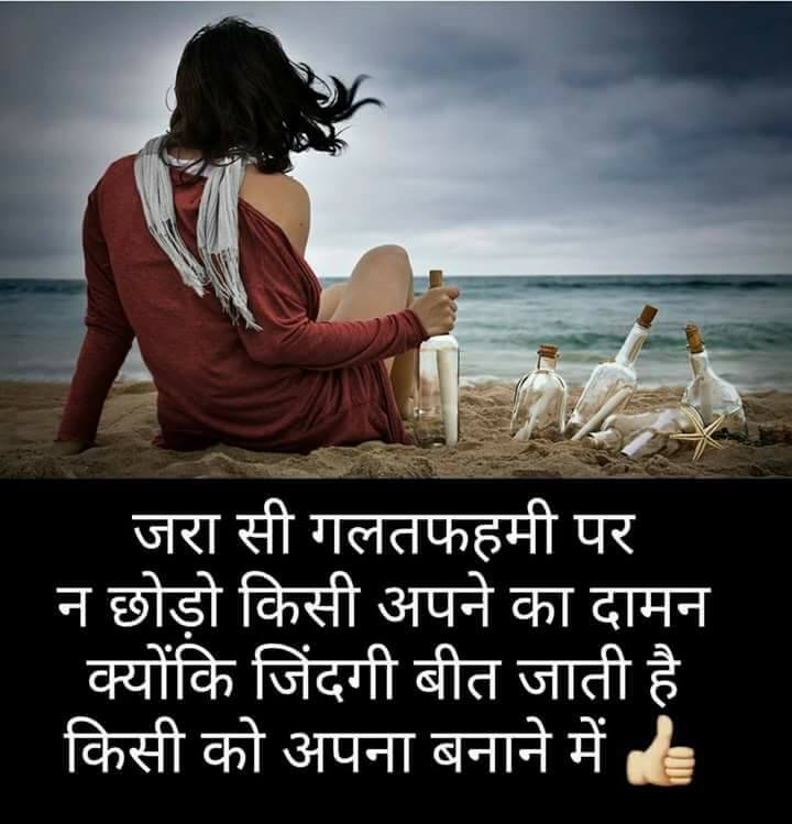 Sad Images For Whatsapp DP In Hindi