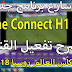افضل برنامج لمشاهدة بين سبورت  h1 one connect افضل من امبراطورية و الهين و ديزاد سات + طريقة نقل تفعيل 2018