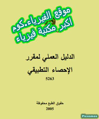 كتاب ملخص الاحصاء التطبيقي pdf برابط مباشر