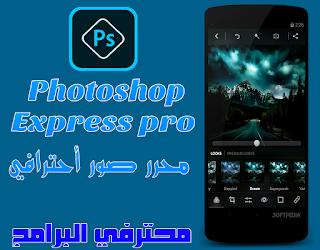 [تحديث] تطبيق Photoshop Express Pro v5.9.567 لتعديل على الصور بطرق موسعة النسخة المدفوعة