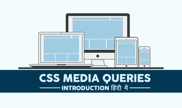 css-media-types-queries-hindi