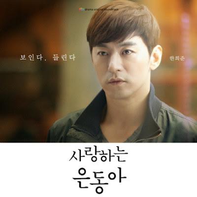[Single] HANHEE JUN – My Love Eun-dong OST Part 3