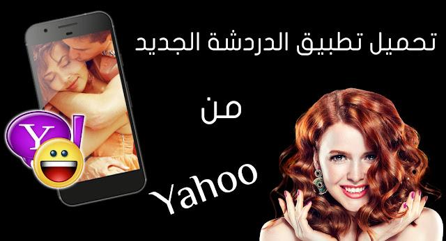 تحميل تطبيق الدردشة الجديد Yahoo Together