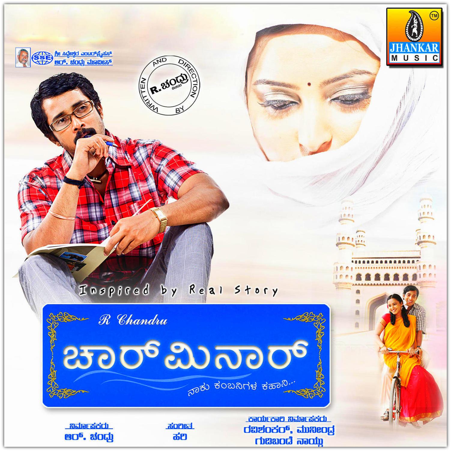 New Song No Need Mp3: Kannada Mp3 Songs: February 2013
