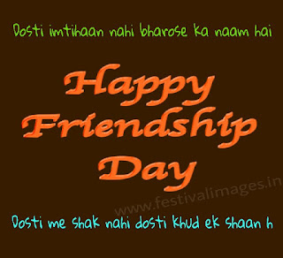 Happy Friendship Day Images, Wishes greeting