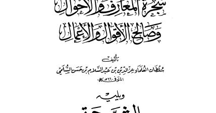 Download Kitab Pohon Keilmuan Karya Izzuddin Bin