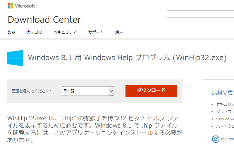 Windows 8.1 用 Windows Help プログラム (WinHlp32.exe)  -1