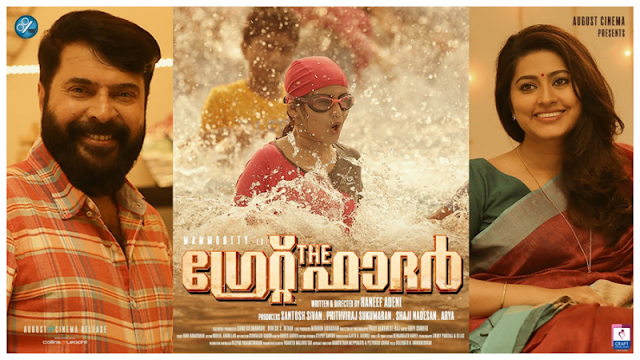 Malayalam movie great father review