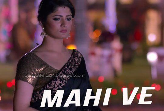 Mahi Ve from Sesh Sangbad