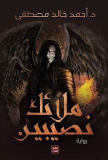 تحميل رواية ملائك نصيبين pdf أحمد خالد مصطفى