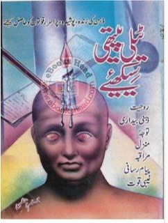 koka pandit book bangla pdf