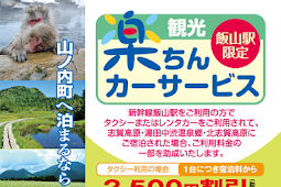 楽ちんカーサービス 宿泊料金最大5000円助成