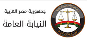 جمهورية مصر العربية    النيابة العامة