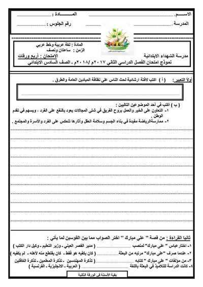ورقة امتحان اللغة العربية للصف السادس الابتدائي مدرسة الشهداء الابتدائية بالأقصر ترم ثاني 2018