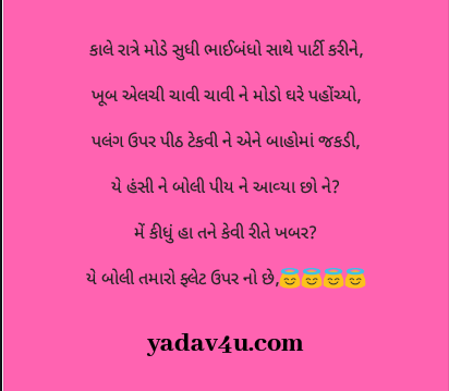 Gujrati Whatapp Chutkule Photos