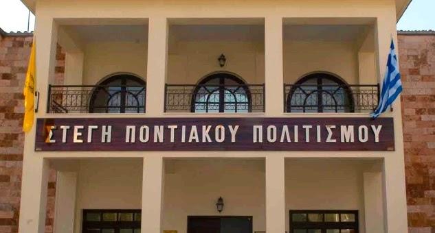 Μία σειρά από πολιτιστικές δράσεις ετοιμάζει η Εύξεινος Λέσχη Κοζάνης