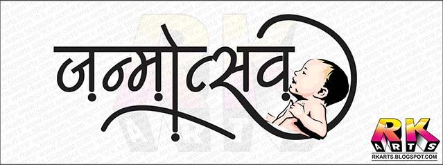 जन्मोत्सव Calligraphy & Typography
