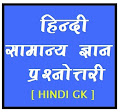 General Hindi Language gk, Gk Questiona and Answers Quiz, Hindi Gk