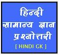 General Hindi Language gk, Gk Questiona and Answers Quiz, Hindi Gk