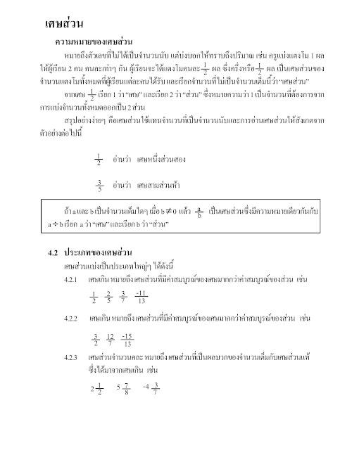 เรียนคณิตศาสตร์แบบตัวต่อตัว