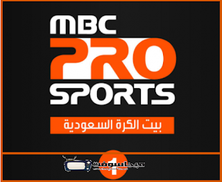 تردد قناة ام بي سي برو سبورت 2019 الجديد نايل سات وعربسات