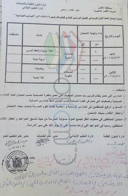 جدول امتحانات الصف الأول الابتدائي الترم الثاني 2017 محافظة الاقصر