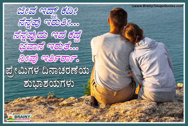 Best Valentines day wishes quotes in Kannada, Kannada love wallpapers