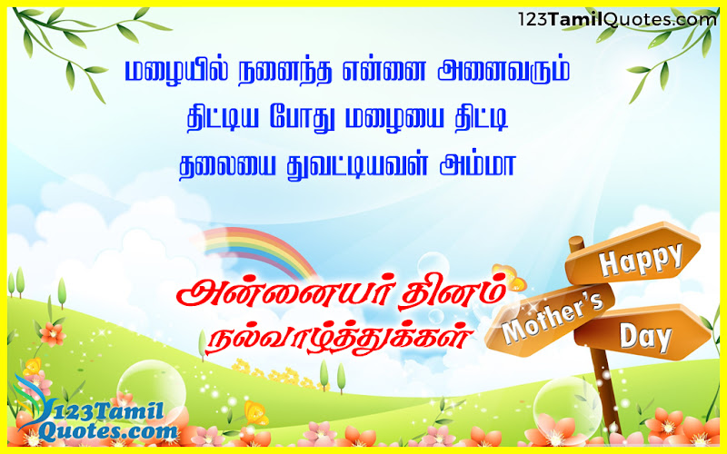 Best Tamil Mothers Day Poems And Latest Pictures Nice Lines Happy