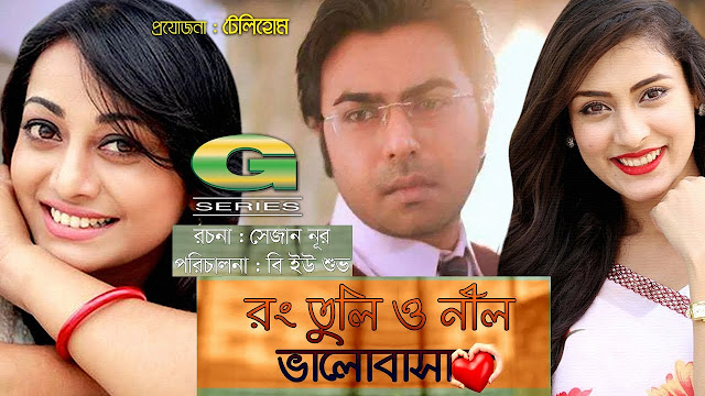 Rongtuli O Nil Bhalobasha (2017) Bangla Eid Natok Apurba & Mehazabien