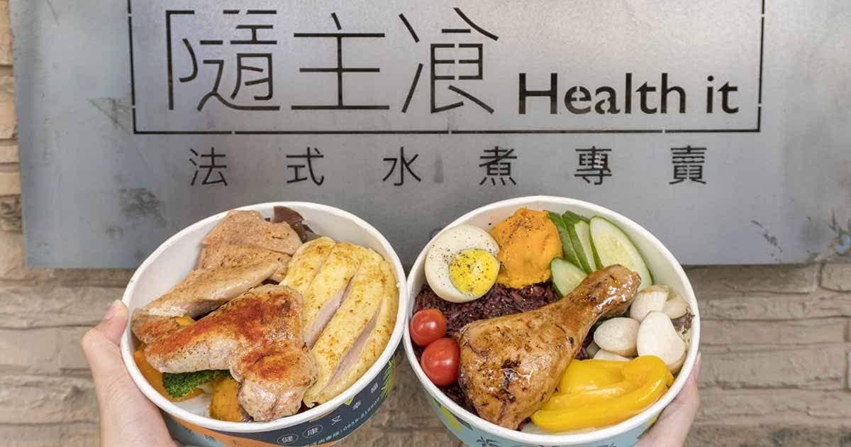 【臺南】東區 ★ 隨主飡法式水煮專賣-臺南富農店 - 少油,少鹽的烹調方式做成的健康餐盒,營養也均衡