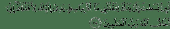 Surat Al-Maidah Ayat 28