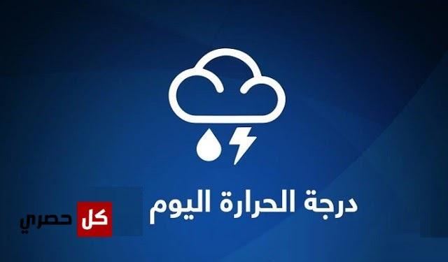 الارصاد: درجات الحرارة اليوم الاثنين 24-7-2017 انخفاض طفيف في الحرارة غدا العظمى بالقاهرة 37