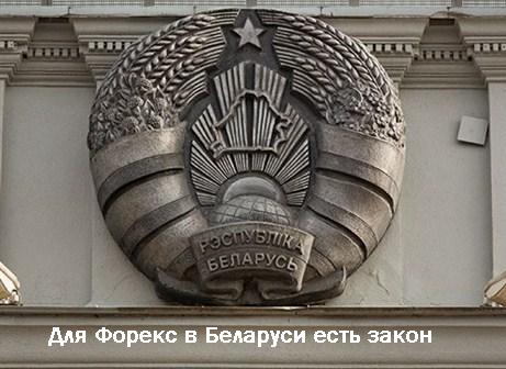 Форекс в Беларуси: вопросы налогообложения