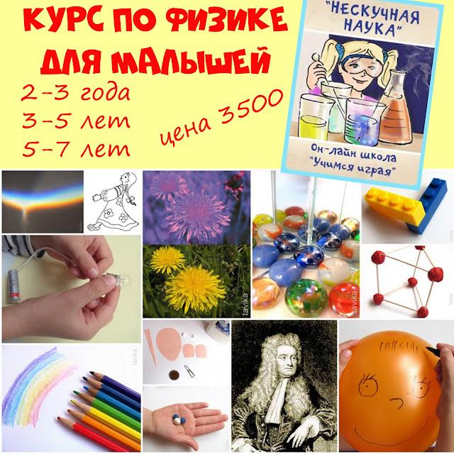курс по физике для детей