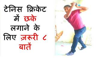 Learn cricket batting tips in Hindi | लम्बे छके लगाने के लिए ज़रूरी