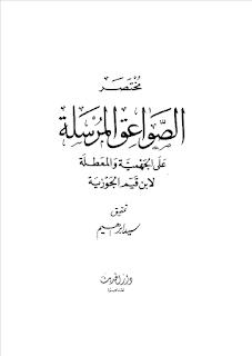 كتاب مختصر الصواعق المرسلة على الجهميّة والمعطلة pdf